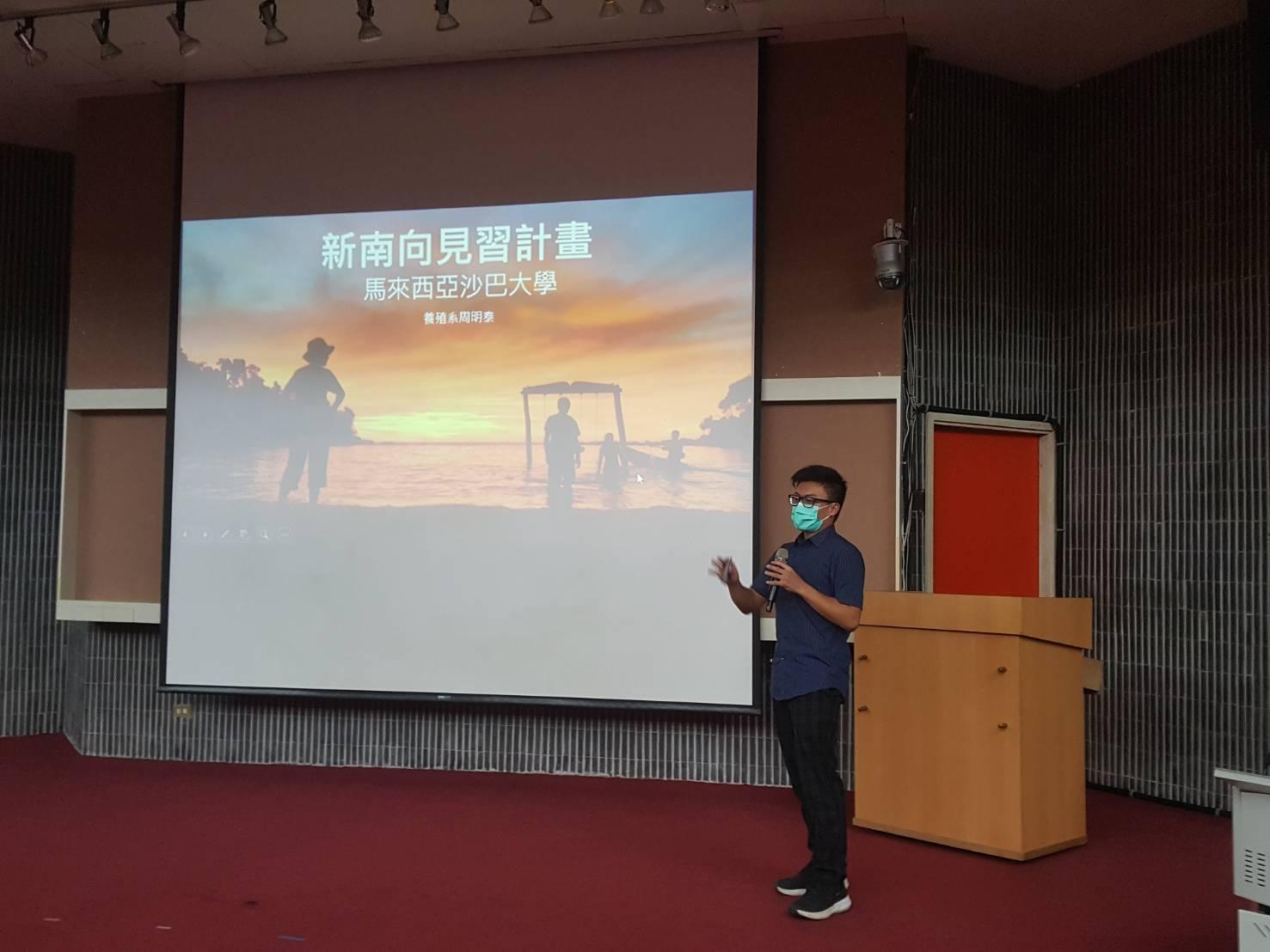 學生赴國外短期研修說明暨成果發表會
